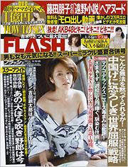 flash_20140805