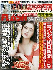 flash_20140819