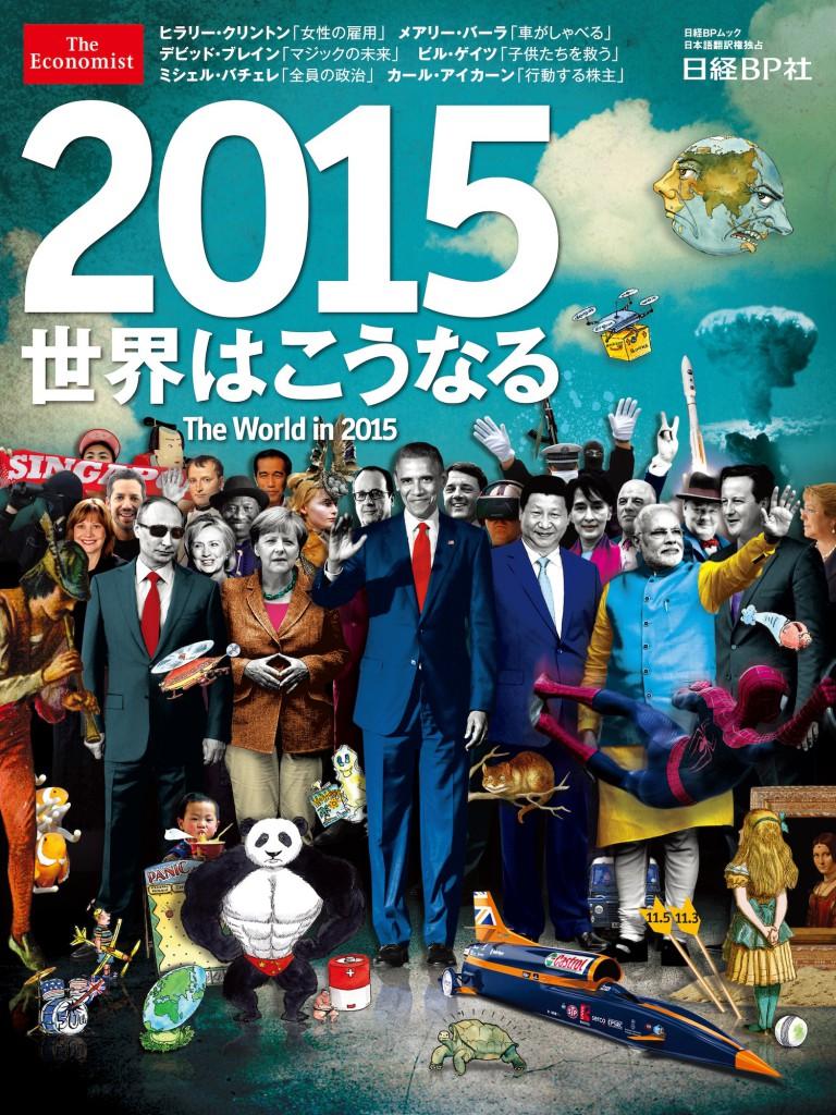Economist2014_cover_ì¸çeol