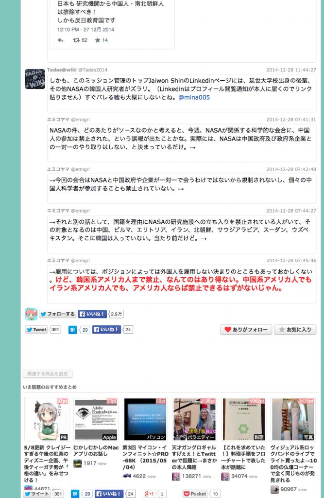 スクリーンショット 2015-05-11 5.50.55