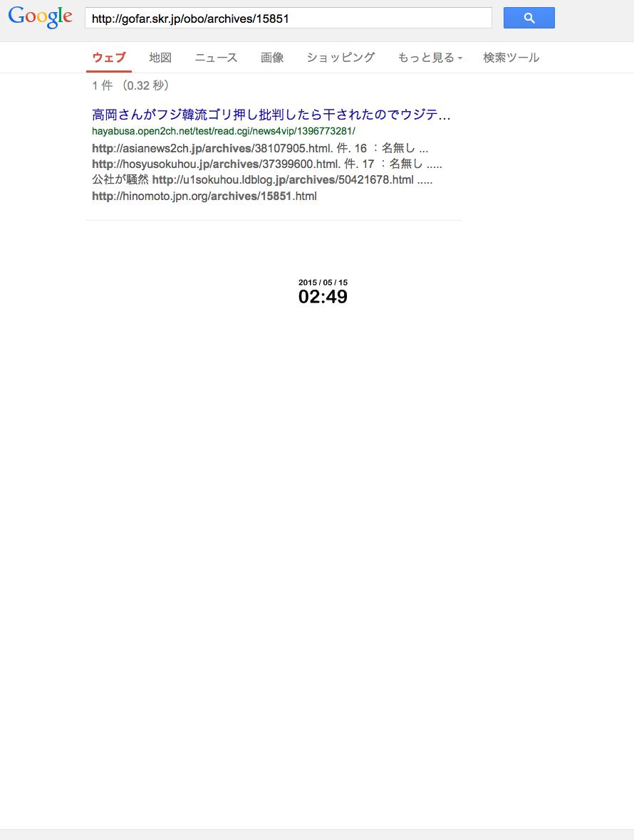 スクリーンショット 2015-05-15 2.49.40