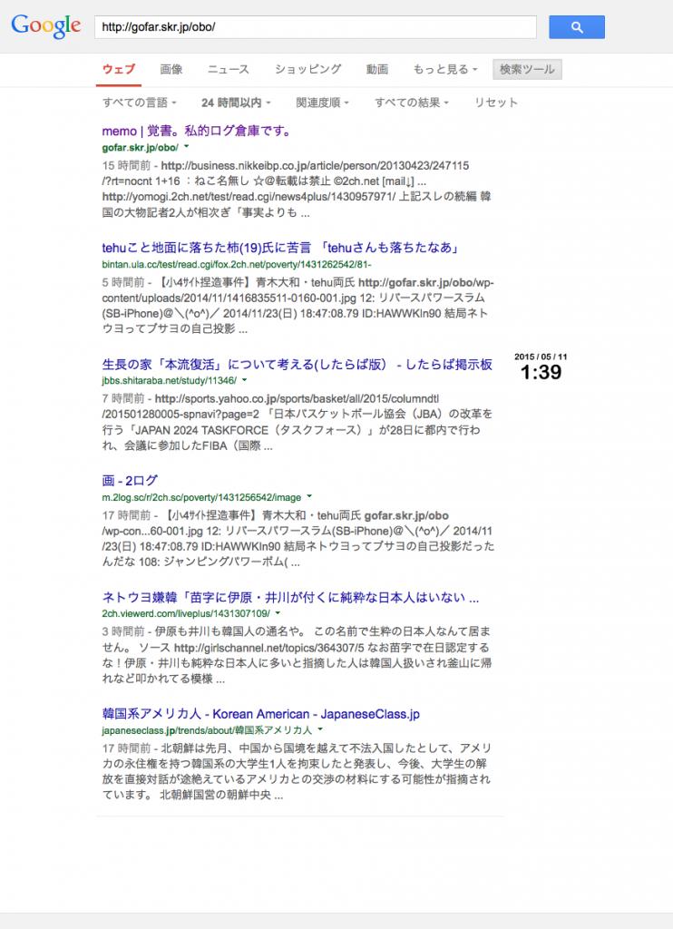 5スクリーンショット 2015-05-11 13.39.23 のコピー