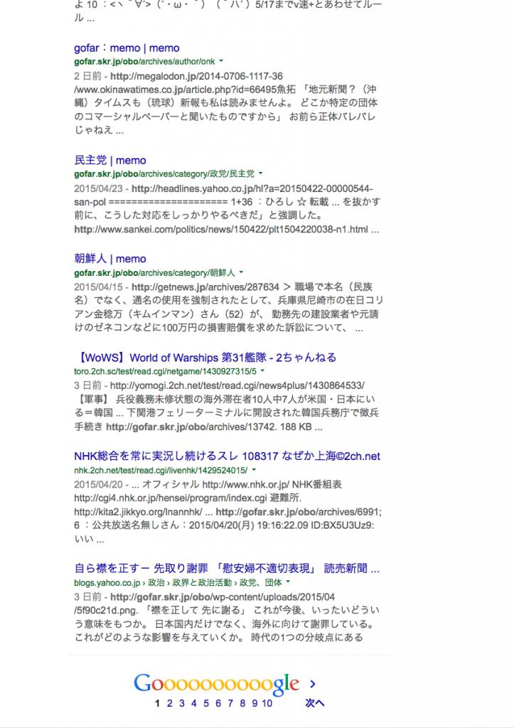スクリーンショット 2015-05-10 6.41.43