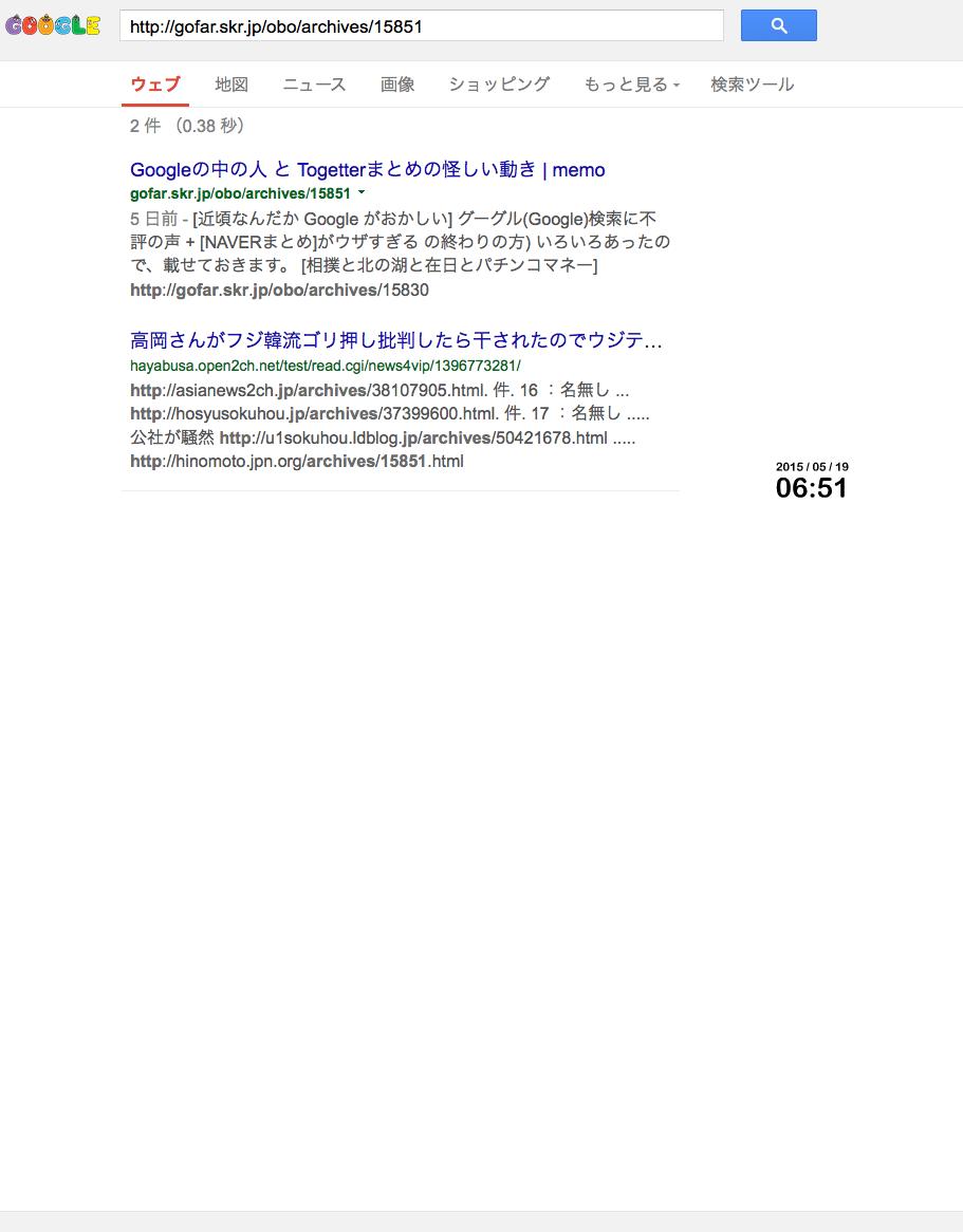 スクリーンショット 2015-05-19 6.51.08