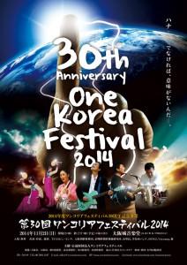 OneKoreaFestival2014_Osaka
