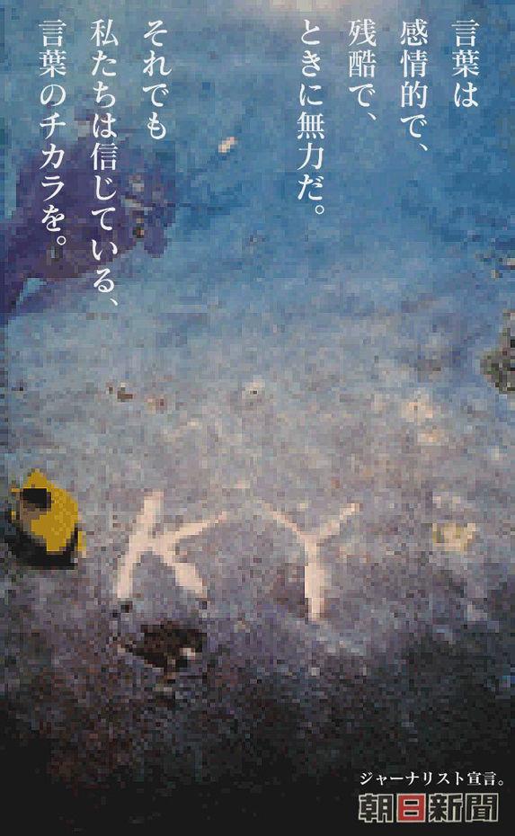 Asahi_shinbun_KY