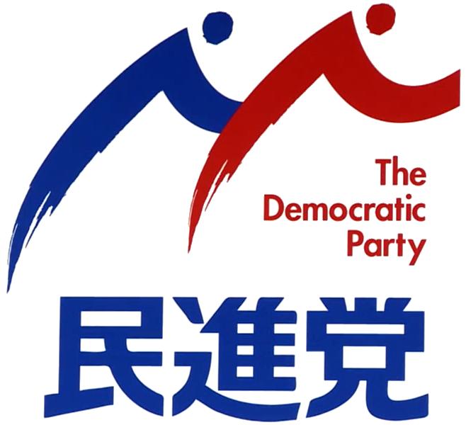 minshinto_logo